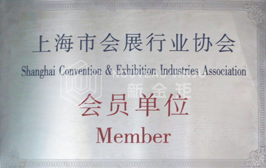 上海市会展行业协会会员