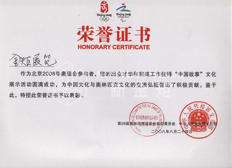 北京奥运会荣誉证书